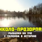 Рыбалка на Уче с уклоном в историю — Николо-Прозорово