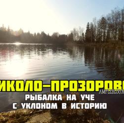 Rybalka-na-Uche-s-uklonom-v-istoriyu-Nikolo-Prozorovo