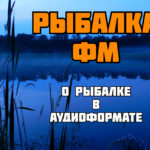 Fishing FM for Russians in America