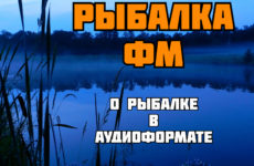 Fishing-FM-for-Russians-in-America