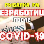 РЫБАЛКА FM Грядущая безработица после COVID-19 апрель 2020 выпуск #4