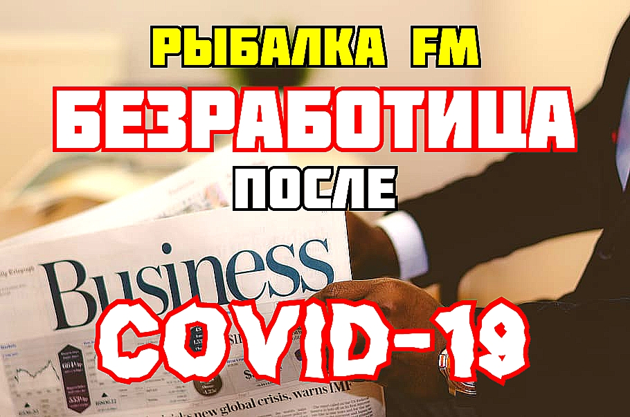 RYBALKA-FM-Gryadushhaya-bezrabotitsa-posle-COVID-19