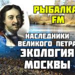 РЫБАЛКА FM Наследники Петра I и Экология апрель 2020 выпуск #5