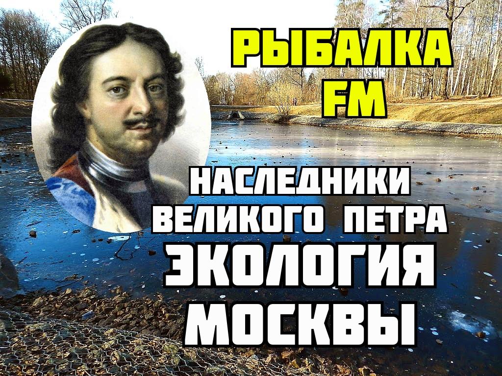 RYBALKA-FM-Nasledniki-Petra-I-i-Ekologiya-aprel-2020-vypusk-5