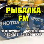 Рыбалка FM Что лучше-бренд или леска с AliExpress