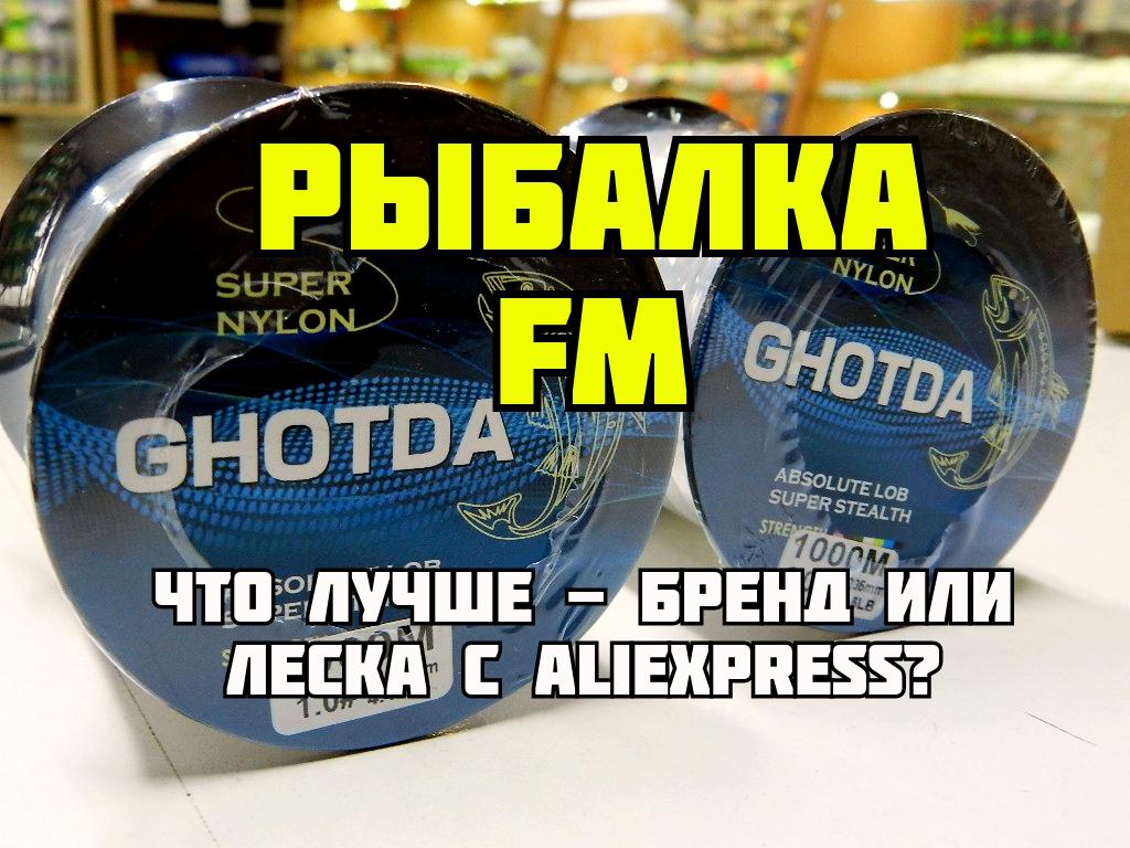 Rybalka-FM-CHto-luchshe-brend-ili-leska-s-AliExpress