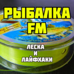 Рыбалка FM — Лайфхаки с леской и флюорокарбон