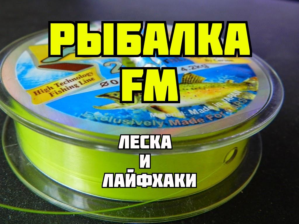 Rybalka-FM-Leska-i-lajfhaki-vypusk-1-aprel-2020