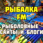 Рыбалка FM — Рыболовные сайты и блоги апрель 2020 выпуск #2