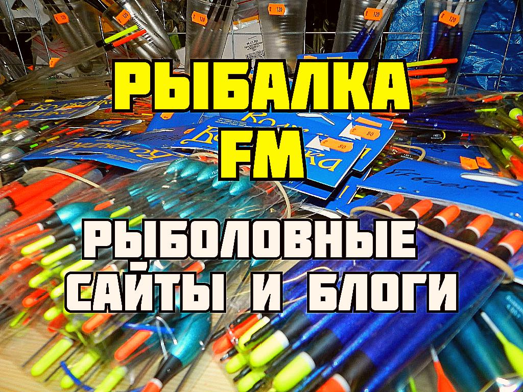 Rybalka-FM-Rybolovnye-sajty-i-blogi-aprel-2020-vypusk-2