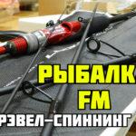 РЫБАЛКА FM И ТРЭВЕЛ-СПИННИНГ, Апрель 2020, выпуск #6