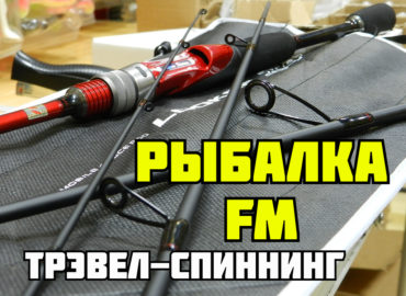 Rybalka-FM-i-Trevel-spinning-Aprel-2020-vypusk-6