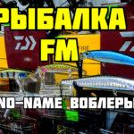 Рыбалка FM и воблеры No-name апрель 2020 выпуск #3