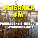 Рыбалка FM, коронавирус и рыболовные новости