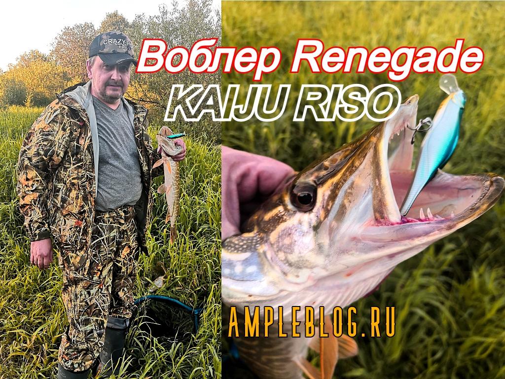 kazhdoiy-primanke-svoe-vremya-i-mesto-wobbler-renegade-kaiju-riso